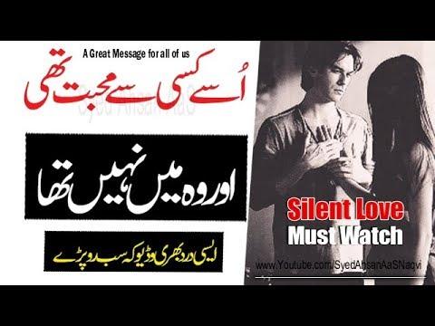 Xxx Mp4 Usey Kisi Se Mohabbat Thi Aur Wo Main Nahi Tha Sad Poem Heart Touching Syed Ahsan AaS 3gp Sex