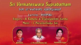 Sri Venkateswara Suprabhatam With Kanada Lyrics || Kausalya Suprajarama Song || kausalya supraja ||