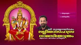 ലളിതാസഹസ്രനാമ സ്തോത്രം  LALITHA SAHASRANAMA STHOTHRAM  Hindu Devotional Songs Malayalam