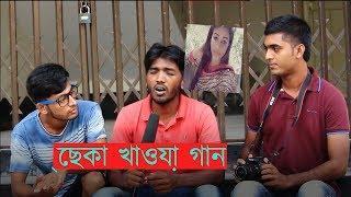 কষ্টের গান।(COVER) Tumi Sutay Bedhechho Shaplar। bangla song 2017।