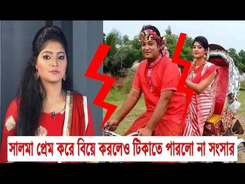 যে কারনে জনপ্রিয় কণ্ঠশিল্পী সালমা্কে তালাক দিলো তার স্বামী । Bangladeshi Singer Salma  | Bangla News