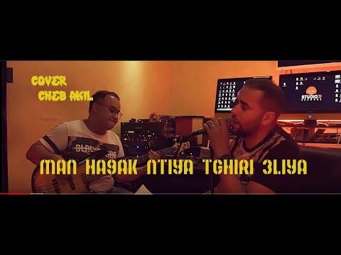 Bilal Sghir Men Ha9ek Antiya Tghiri 3lia من حقك أنتيا تغيري عليا Cover El Merhoum Akil