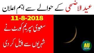 Eid ul Adha 2018 Date Saudi Arabia - Hilal Committee News - Saudi Arabia Pakistan India Bangladesh