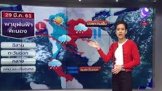 #ลมฟ้าอากาศ 29 มี.ค.มีโอกาสเจอฝนทั่วประเทศ