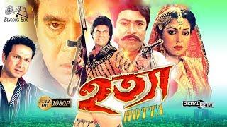 Hotta ( হত্যা ) - Ilias Kanchon | Diti | Bapparaj | Rajib | Aruna Biswas | Bangla Full HD Movie