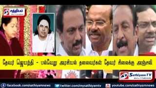 Political party leaders pays tribute to Muthuramalinga Thevar on the occasion of Thevar Jayanti