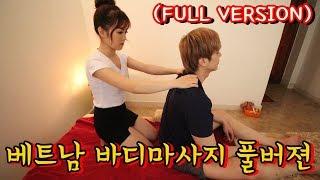 베트남 아가씨의 전통 바디마사지 풀버젼! ASMR   Body Massage With Beautiful Girl In Vietnam(Full Version)