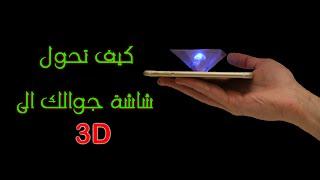 كيف تحول جوالك الى 3D (هولوجرام)