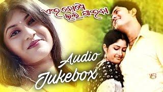 EI BODHE BHALA PAIBA Super Hit Album Full Audio Songs JUKEBOX | SARTHAK MUSIC