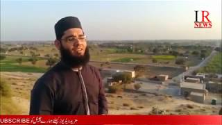 Hafiz Fahad Shah Reciting Live Naat at Beautiful Place with Beautiful Voice, IR News