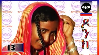 AFROVIEW   DONK Part 13 ዶንክ   NEW ERITREAN MOVIE 2017