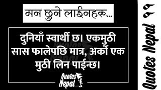 Quotes Nepal - Nepali Quotes - Sad Quotes - Love Quotes - Nepali Lines