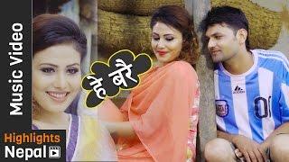 Hey Barai - New Nepali Lok Pop Song 2016/2073 Ft. Dipak Sharma, Rakshya Shrestha | Utkrista Music