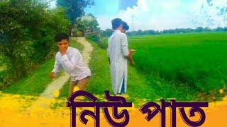 New bangla funny video/new pad /নিউ পাদ/ NIL GORI youtube channel