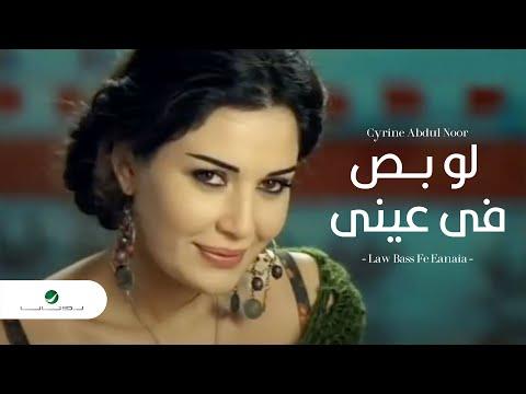 Cyrine Abdul Noor  Law Bass Fe Eanaia سرين عبد النور - لو بص فى عينى