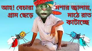 Funny Song about Mosquito মশার জ্বালা বড্ড জ্বালা