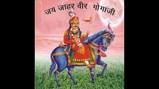 गोगा जी का आसण गायक प्रताप पातूसरिया GoGa ji Mharaj Full Rajasthani Bhajan