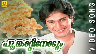 Evergreen Film Song | Poomkaattinoodum  | Poomughapadiyil Ninneyum Kaathu | Malayalam Film Song