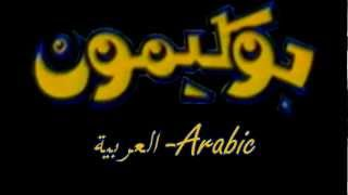 Pokémon-Theme Song العربية/Arabic [Short version]