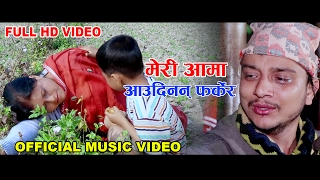 নিউ নেপালি ভাবপ্রবণ গান 2073 করব মেরি aama aaudinan farkerall রাজন Karkill Rakshya Music দ্বারা