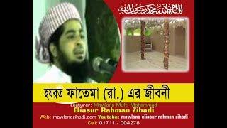 Maa Fatema(r.)-er Jiboni - Mawlana Eliasur Rahman Zihadi