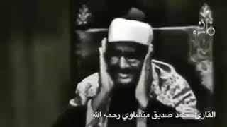 تلاوة مرئية نادرة للقارئ الشيخ محمد صديق المنشاوي