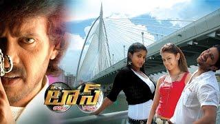 Toss Telugu Full Length Movie    Upendra, Raja, Kamna Jethmalani, Priyamani