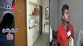 Delhi Woman Rape In Hyderabad Hotel Room : Service Boy Version | TV5 News