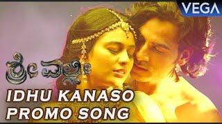 Srivalli Kannada Movie    Idhu Kanaso Promo Song    Rajath, Neha Hinge