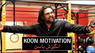 Koon Motivation {Butt Motivation}