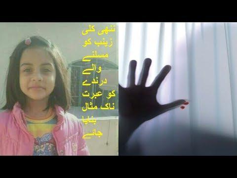Xxx Mp4 7 Years Girl Raped Amp Murdered In KASUR Pakistan YouTube 3gp Sex