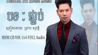 ផ្លាប់ ព្រាប សុវត្ថិ \ Plab By Preab Sovath   RHM CD Vol 554 Youtube