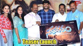 Sarovaram Telugu Movie Teaser Launch    #Sarovaram