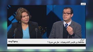 """الجزائر.. مقاطعة """"بن فليس"""" للتشريعيات: هل هي مبررة؟"""