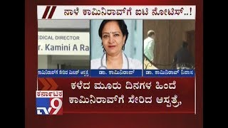 Income Tax Officials to Issue Notice for Dr Kamini Rao