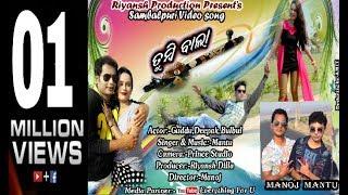 Tumbi bala(Mantu Chhuria) Sambalpuri video HD Copyrights Reserved...