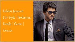Top 10 Interesting Facts About Kalidas Jayaram | Life Style  | Business | Awards