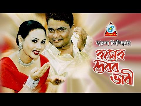 Harun Kisinger - হারুন কিসিঞ্জার - দেবর ভাবি - Debor Bhabi - Bangla Comedy