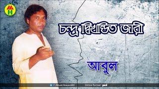 Abul - Chandra Dikhandito Jaari
