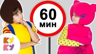 КУКУТИКИ - ОГРОМНЫЙ СБОРНИК - 60 минут развивающие песни мультики для детей малышей