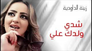 Zina Daoudia - Chedi Weldek Aliya (Promo) | (زينة الداودية - شدي ولدك علي (برومو