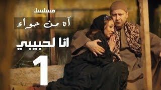 مسلسل اه من حوا - انا لحبيبي 1  - الحلقة    1   Ah Mn Haha Series Eps