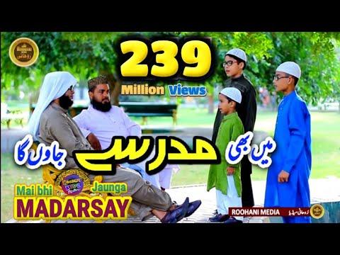 Xxx Mp4 Me Bhi Madarsy Jaunga Roohani Kids Vol 3 New Nasheed On Hifz Quran 2018 3gp Sex