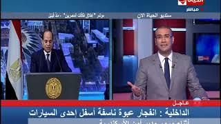 الحياة الان - د/ محمد عبد السلام مؤسس المؤسسة المصرية لتبسيط العلوم