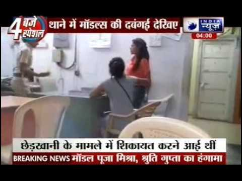 Actress Pooja Mishra and Shruti Gupta misbehave with Cops in DN Nagar Police Station