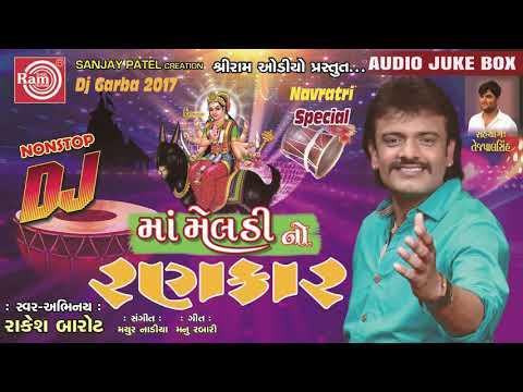 Xxx Mp4 રાકેશ બારોટ ના સુપરહિટ ગરબા ગીત Dj Meldimano Rankar Part 1 Gujarati Dj Nonstop Garba Song 2017 3gp Sex