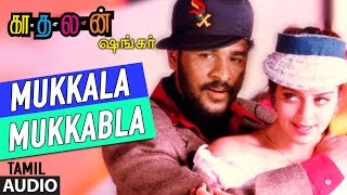 Mukkala Mukkabla Full Song || Kaadhalan || Prabu Deva, Nagma, A.R Rahman || Tamil Songs 2016