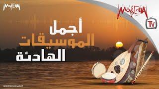 أجمل الموسيقات الهادئة -  ِArabic Relaxing music