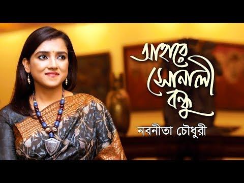 Xxx Mp4 Shonali Bondhu Nobonita Chowdhury Hason Rajar Gaan Music Producer Labik Kamal Gaurob 3gp Sex