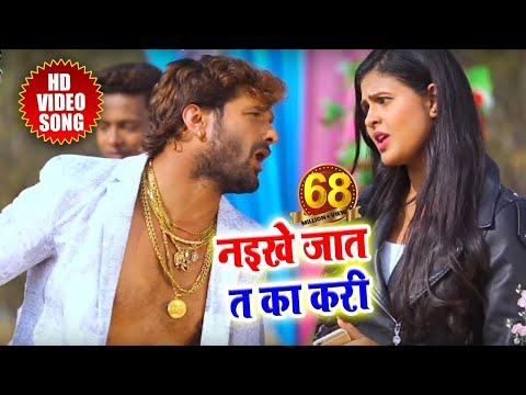 Xxx Mp4 Khesari Lal Yadav Amp Chandani Singh Naikhe Jaat T Ka Kari Bhojpuri Video Song 2018 3gp Sex